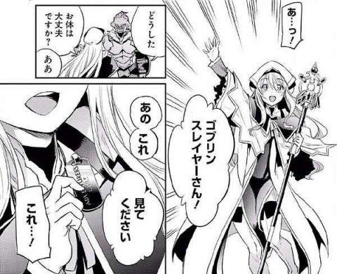 昇格する女神官