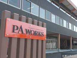 P.A.WORKS紹介