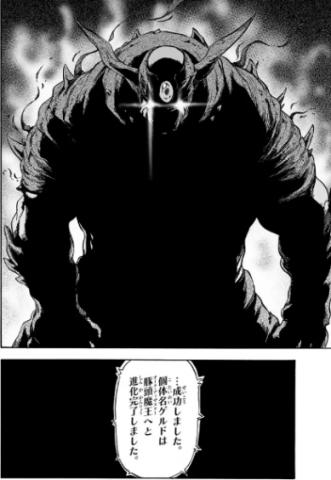 魔王になったゲルド