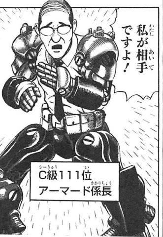 C級111位アーマード係長