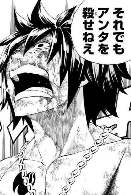 父親を殺すことができず泣き叫ぶグレイ