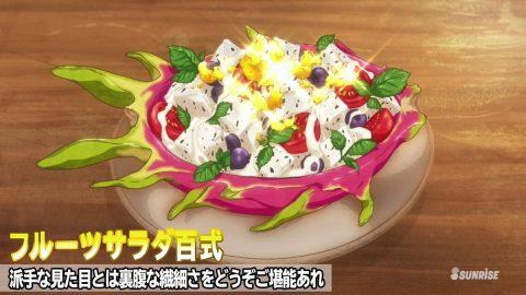 メインのフルーツサラダ百式