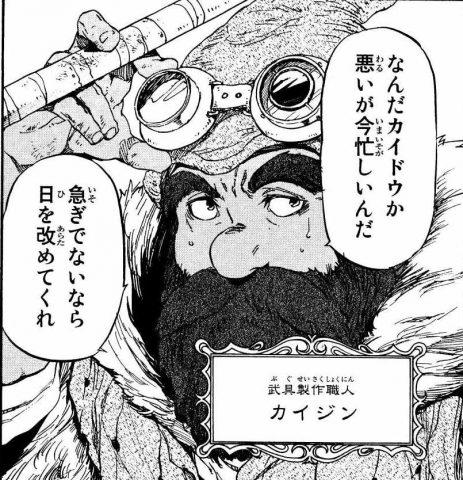 カイジン初登場