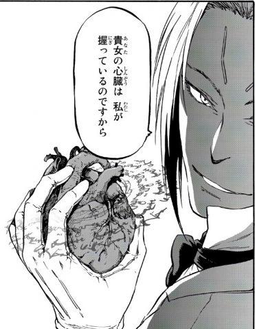 心臓を握るクレイマン