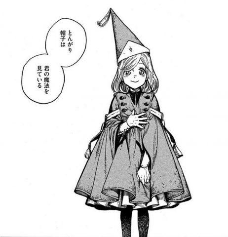 魔法使いの弟子になったココ