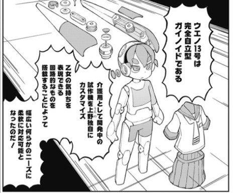 上野13号の登場