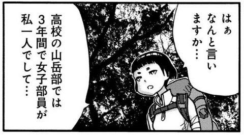過去の話をする瀧サヨリ