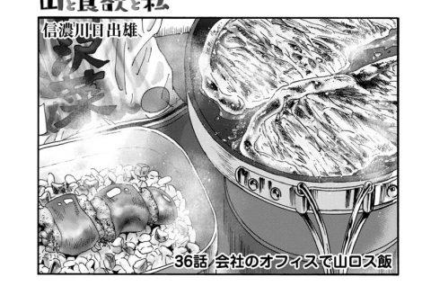混ぜご飯の肉巻き