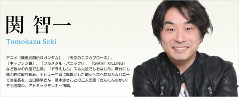 関さんの紹介画像