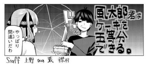 ドヤ顔でケーキを五等分する風太郎