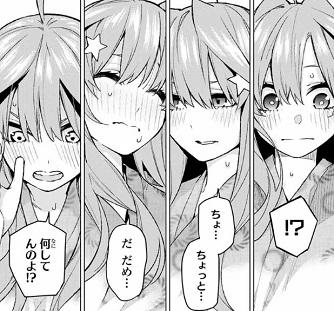 五月に変装する姉妹