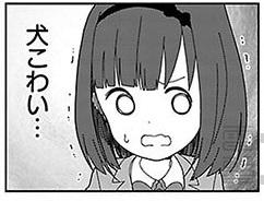 犬を怖がる倉井佳子