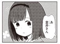 振り向く倉井佳子