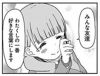 涙を浮かべる小嬢咲真世