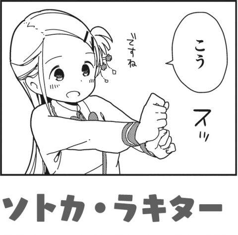 修行するソトカ・ラキター