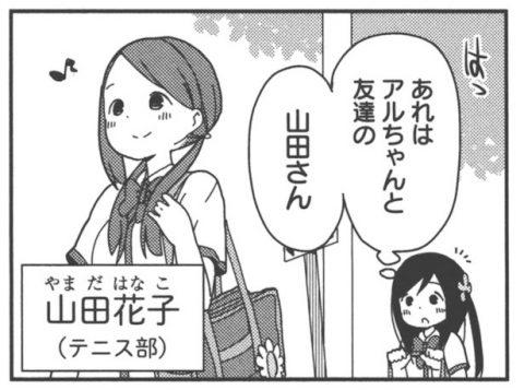 歩いている山田花子