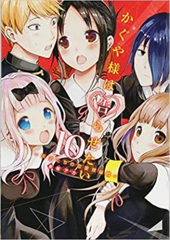 コミックス10巻