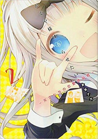 コミックス2巻