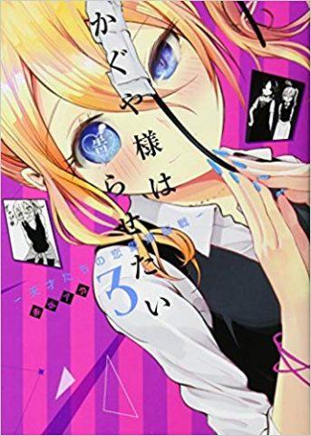 コミックス3巻