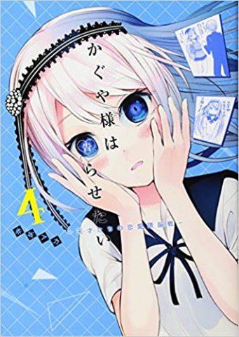 コミックス4巻