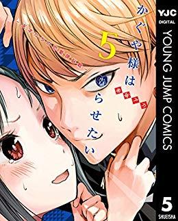 コミックス5巻