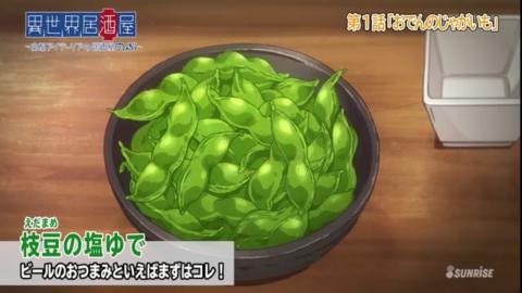 お通しで出された枝豆