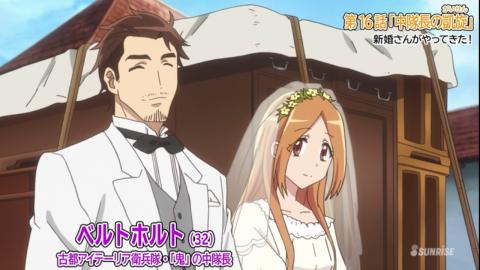 ベルトホルトと結婚するヘルミーナ