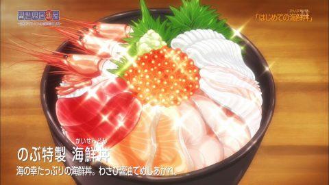 のぶ特製 海鮮丼