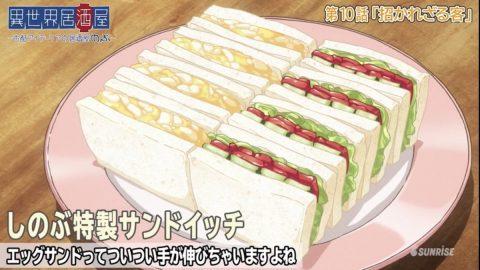 しのぶ特製サンドイッチ