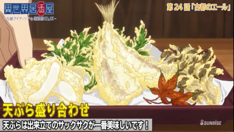 しのぶの注文した天ぷら