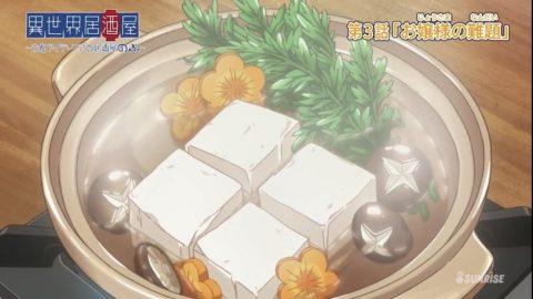 ガスコンロで調理される湯豆腐