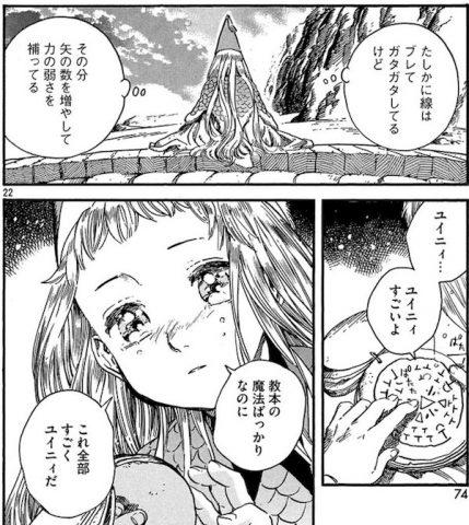 ユイニィの魔円手帳に感動するリチェ