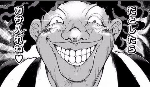 クローネの笑顔