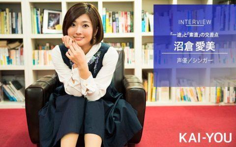 沼倉さんのインタビュー画像
