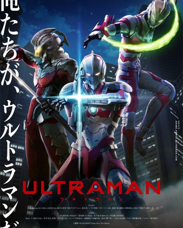 Ultraman表紙