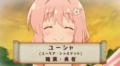 笑顔のユーシャ