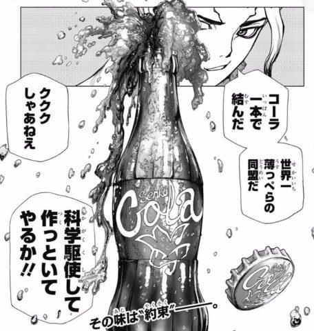 千空が作る予定のコーラ