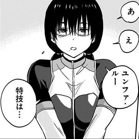 ユンファ紹介