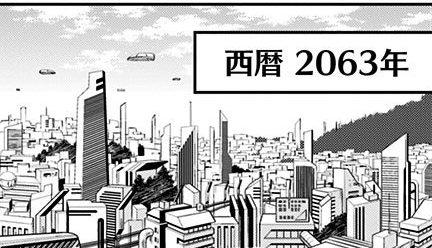 西暦2063