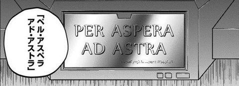 アストラ表紙