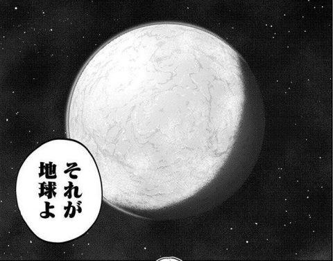 あれが地球