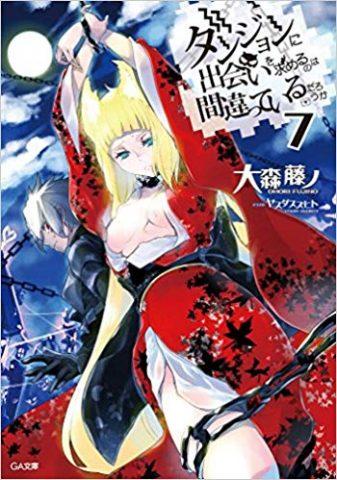 ライトノベル7巻の春姫