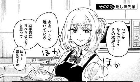 料理が上手い先輩