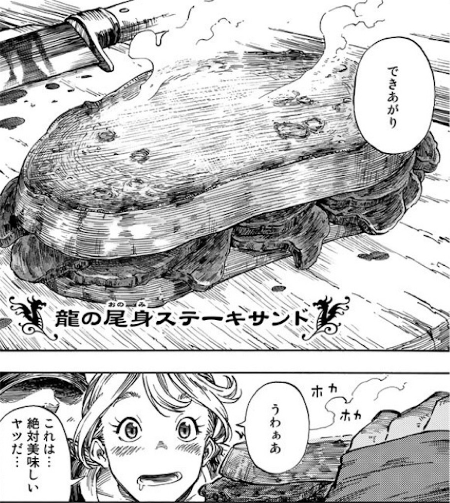 龍のステーキ