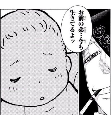 者 ノ 伝道 隊 炎炎 消防