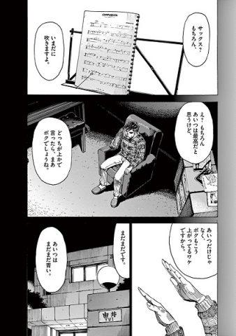 由井のインタビュー