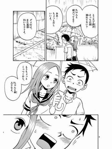 相合傘する高木さんと西片
