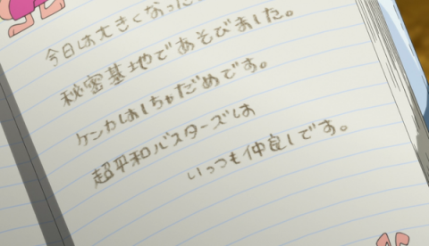 めんまの日記