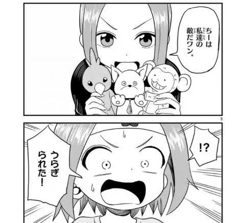 人形でからかう高木さん