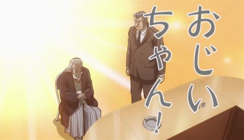 兵藤はおじいちゃん